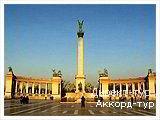 День 1 - Львов - Мукачево - Будапешт