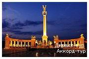 День 1 - Будапешт - Львов