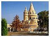 День 4 - Будапешт