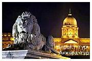 День 6 - Будапешт - Вена - Баден