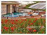 День 2 - Будапешт - Долина Красавиц - Мишкольц-Тапольце - Эгер