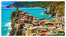 День 5 - Генуя - Санта Маргерита и Портофино - Чинкве-Терре