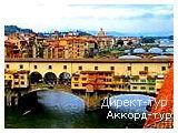 День 8 - Флоренция - Пиза - Рим