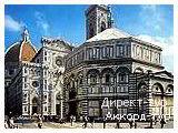 День 3 - Пиза - Флоренция - Галерея Уффици