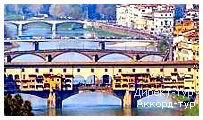 День 6 - Пиза - регион Тоскана - Флоренция - Галерея Уффици