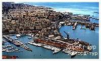 День 8 - Генуя - Отдых на Лигурийском побережье Италии