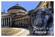 День 2 - Неаполь - Помпеи