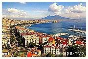День 5 - вулкан Везувий - Капри - Неаполь - Помпеи - Сорренто - Рим