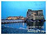 День 4 - Неаполь - Помпеи