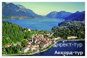 День 4 - Бергамо - Изола-Белла - озеро Комо - озеро Маджоре - Стреза - Турин - Шопинг в Милане - Милан
