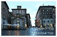 День 13 - Ассизи - Перуджа - Сан-Марино - Равенна