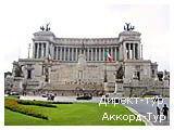 День 6 - Рим - Тиволи - Орвието - Чивита ди Баньореджо