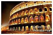 День 9 - Рим - Ватикан - Колизей Рим
