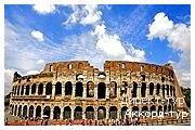 День 5 - Ватикан - Рим - Колизей Рим - район Трастевере