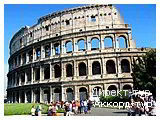 День 5 - Ватикан - Рим - Колизей Рим