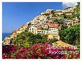 День 5 - Капри - Неаполь - Помпеи - Сорренто