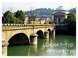 День 4 - Милан - Турин