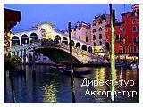 День 10 - Венеция - Лидо Ди Езоло - Адриатическое побережье