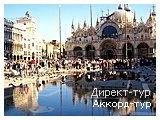 День 6 - Лидо Ди Езоло - Венеция