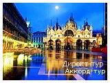 День 6 - Венеция - Дворец дожей