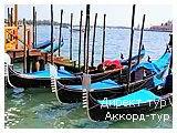 День 5 - Лидо Ди Езоло - Венеция