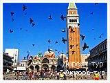День 7 - Венеция - Дворец дожей