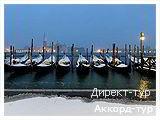 День 5 - Венеция - Дворец дожей - Тренто