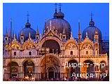 День 3 - Венеция - Венецианская Лагуна - Дворец дожей - Острова Мурано и Бурано