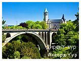 День 5 - Люксембург