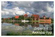 День 2 - Гданьск - Сопот