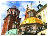 День 1 - Львов - Краков