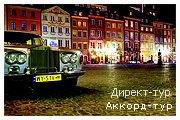 День 2 - Варшава - Торунь - Краков