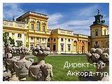 День 7 - Киев - Каунас
