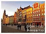 День 1 - Львов - Вроцлав