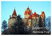 День 3 - Бран - Брашов - Синая - Замок Пелеш
