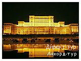День 6 - Бухарест - Брашов