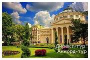День 6 - Бухарест - Одесса