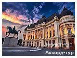 День 1 - Одесса - Бухарест