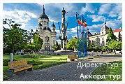 День 3 - Сибиу - Хунедоара - Алба-Юлия - Турда