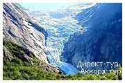 День 7 - Ледник Нигардсбрин
