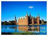 День 10 - Копенгаген - Кронборг - замок Фредериксборг