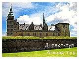 День 3 - Копенгаген - Кронборг