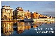 День 5 - Стокгольм
