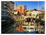 День 9 - Любляна - Будапешт