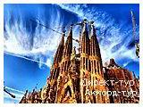 День 9 - Барселона - Монсеррат