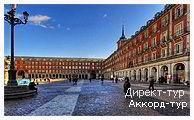 День 5 - Мадрид - Фламенко шоу