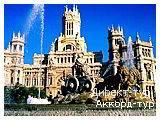 День 5 - Мадрид - Фламенко шоу - музей Прадо