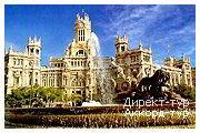 День 12 - Мадрид - Толедо