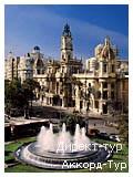 День 12 - Валенсия - Барселона