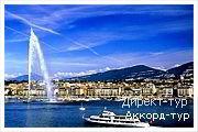 День 6 - Анси - Женева - Веве - Монтре